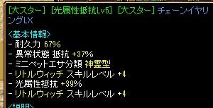 RedStone 12.11.29[01]