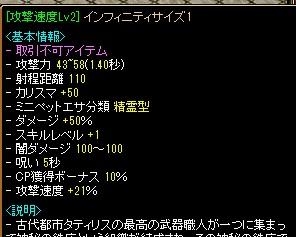 RedStone 12.12.07[05]