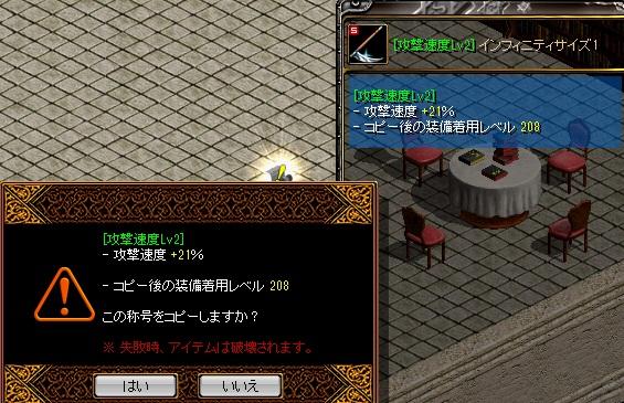 RedStone 12.12.07[06]