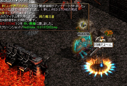 RedStone 13.01.07[01]