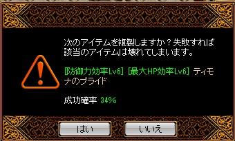 RedStone 13.01.07[02]