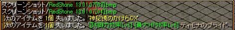 RedStone 13.01.07[05]