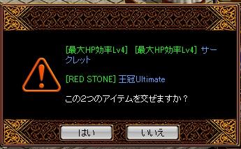 RedStone 13.01.15[07]