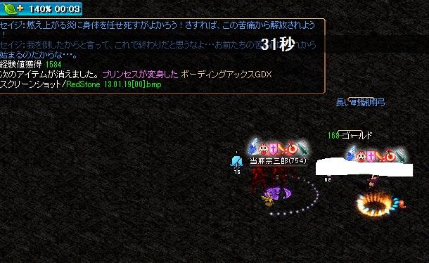 RedStone 13.01.19[01]