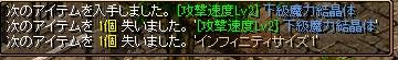 RedStone 13.01.26[05]