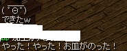 RedStone 13.02.03[03]