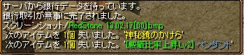 RedStone 13.02.17[01]