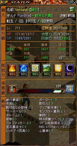 711闘士バージョン(アセンブル有り)