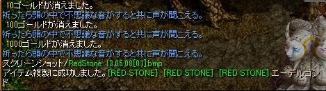 RedStone 13.05.08[02]