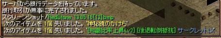 RedStone 13.05.15[13]