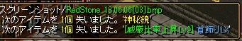 RedStone 13.06.06[04]