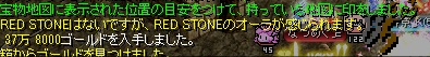 RedStone 13.07.08[02]
