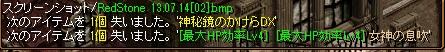 RedStone 13.07.14[03]
