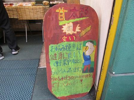 okonomiyaki3.jpg