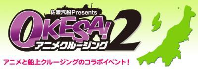 OKESA!アニメクルージング2