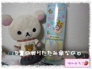 10周年記念暴走日記★2★折り畳み傘-2