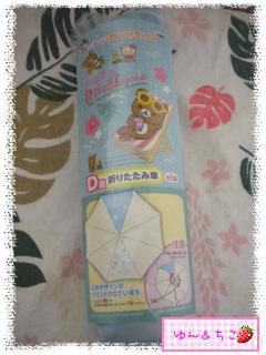 10周年記念暴走日記★2★折り畳み傘-3
