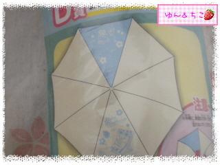 10周年記念暴走日記★2★折り畳み傘-4