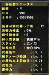 マイミッション進行度5_30