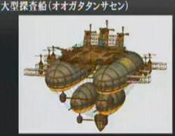 大型探査船