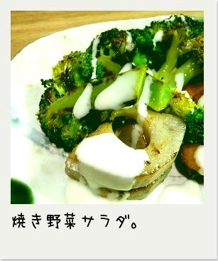 焼き野菜サラダ。