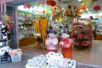 中華街 雑貨店