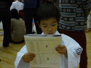 20131208 関西ジュニア交流大会 パンフレットを見るコウガ