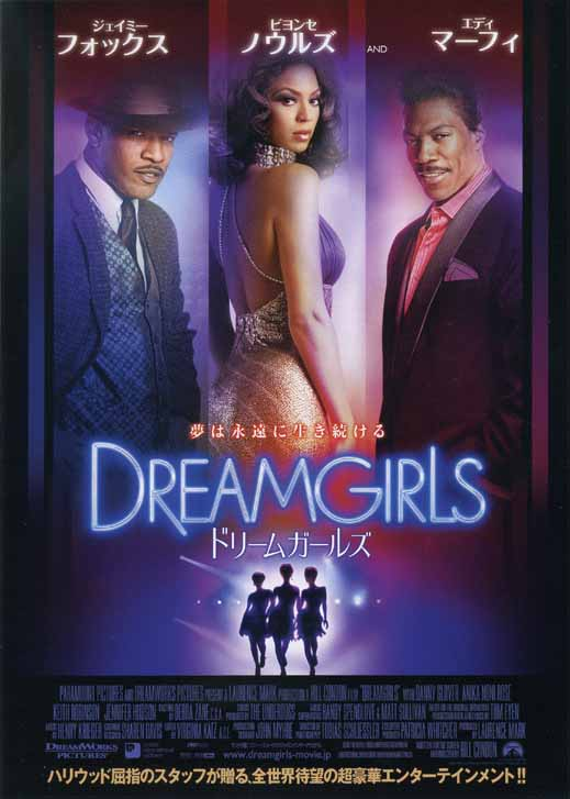 dreamgirls-bt3.jpg