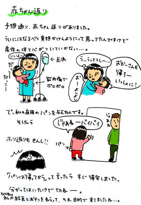 2_20130113034413.jpg