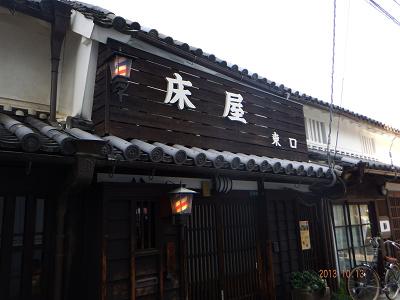 奈良今井町201310_2