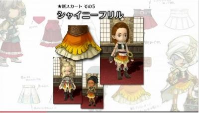 ワンフリ新スカート3