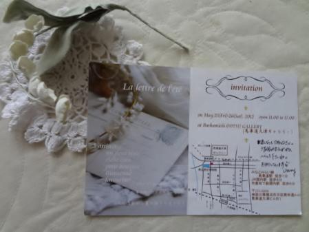 2012.6.1夏の手紙4
