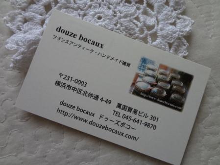 2012.6.10横浜1