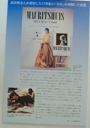 2012.8.9真珠の耳飾り4
