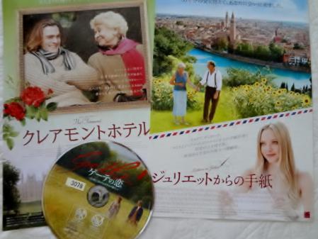 2012.8.20映画3