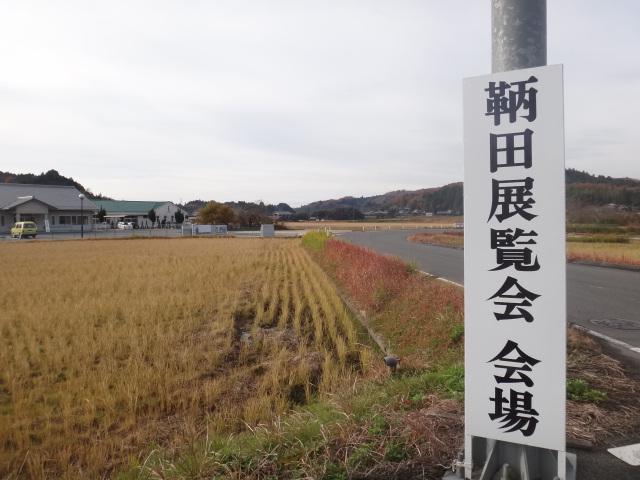 鞆田展覧会2