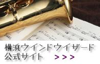 神奈川県横浜市の一般吹奏楽団横浜ウインドウイザード公式サイト