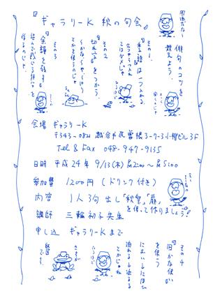 2012秋の句会1ブログ