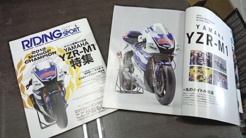 2013バイク雑誌3月号