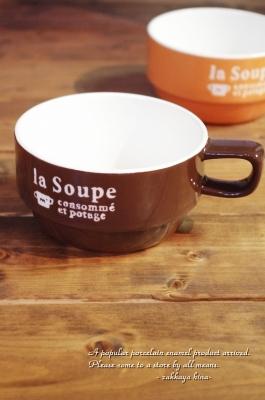 スープカップBR