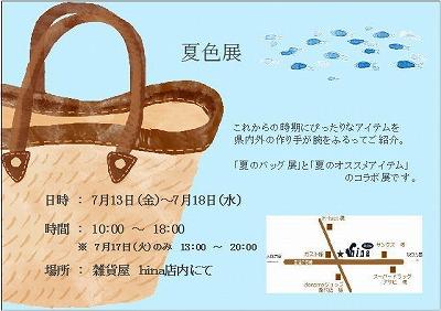 s-夏色展 H24.7.13 ~