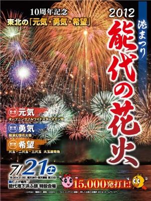 s-2012hanabi-poster[1]