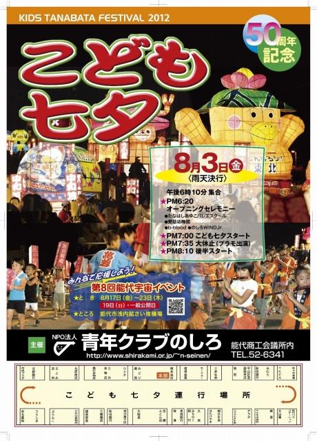s-kodomo-tanabata2012[1]