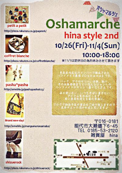 hina_style_2nd_web.jpg