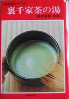 『裏千家茶の湯』