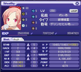 Lv258めぃあ