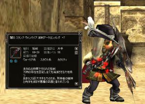 滅短剣+7