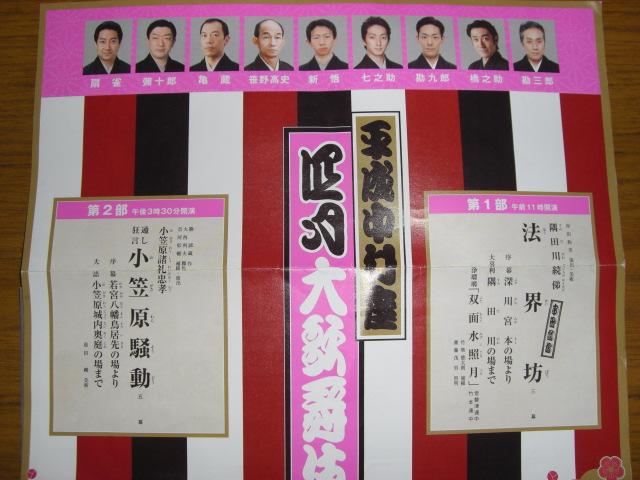 平成中村座002