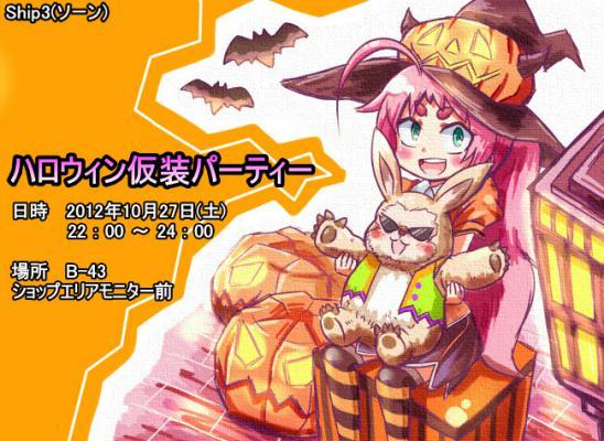 Halloween_20121013184351.jpg