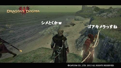 Dragons Dogma Screen Shot _8